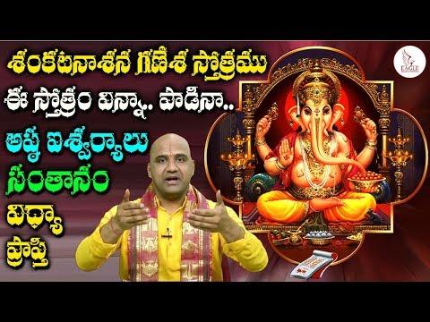 Sankata Nashana Ganesha Stotram Telugu | సంకట నాశన గణేష్ స్త్రోత్రం | Eagle Media Works