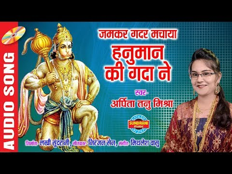 HANUMAN KI GADA - हनुमान की गदा | Arpita Tanu Mishra - 09893668071 - Lord Hanuman - Audio Song