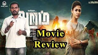 Aramm Movie Review By DassKarthick | Nayanthara | Gopi Nainar | Ghibran