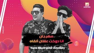 انا دوخت عشان القاه  - سامر المدني و حمو بيكا