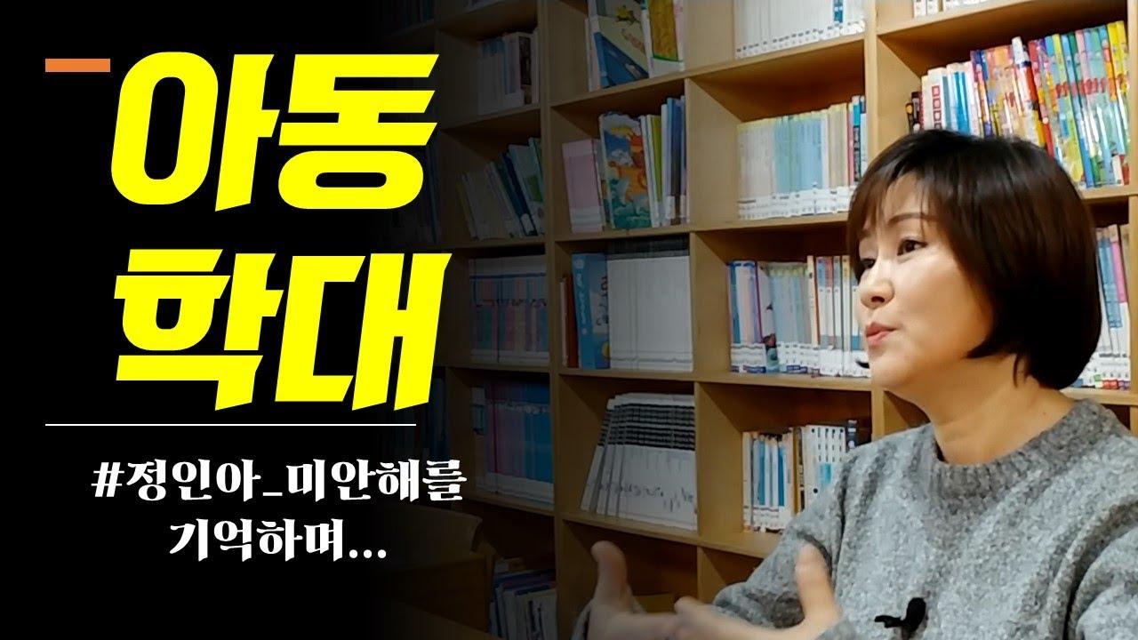 [자녀양육] #정인아_미안해ㅣ성장하지 않은 부모ㅣ가정의 비극ㅣ아동학대ㅣ풍성한 삶 연구소ㅣ유혜연