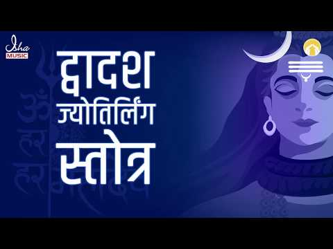 Shiva Dwadasha Jyotirlinga Stotram