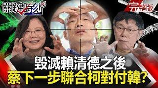 關鍵時刻 20190412節目播出版(有字幕)