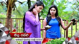මතකය අමතක වුනත් පුරුද්ද අමතක නොවුනු හැටි | Neela Pabalu | Sirasa TV Thumbnail
