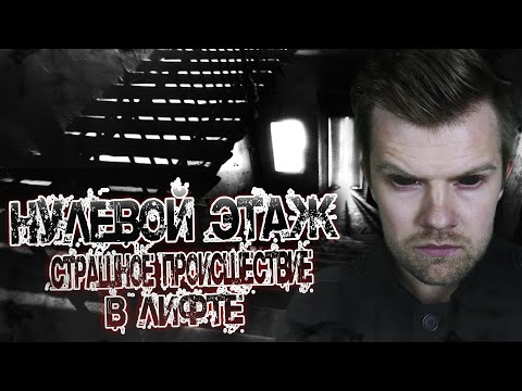 НУЛЕВОЙ ЭТАЖ. Страшная история из мистического лифта