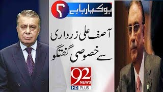 Ho Kya Raha Hai | Exclusive Interview with Asif Ali Zardari | 6 July 2018 | 92NewsHD