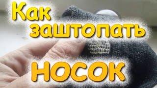 Как заштопать носок(Ну, вопрос как заштопать носок иногда ещё встаёт перед нашим населением и, судя по процессам происходящим..., 2016-04-22T11:16:25.000Z)