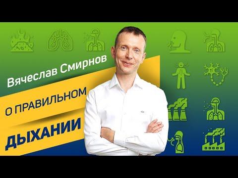 Вячеслав Смирнов |