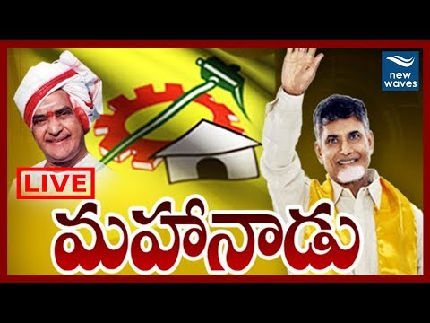 Telangana TDP Mahanadu in Hyderabad Live   AP CM Chandrababu Naidu   New Waves