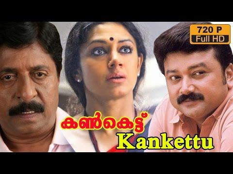 Kankettu malayalam movie | classic malyalam movie | Jayaram | Sreenivasan | Shobhana thumbnail