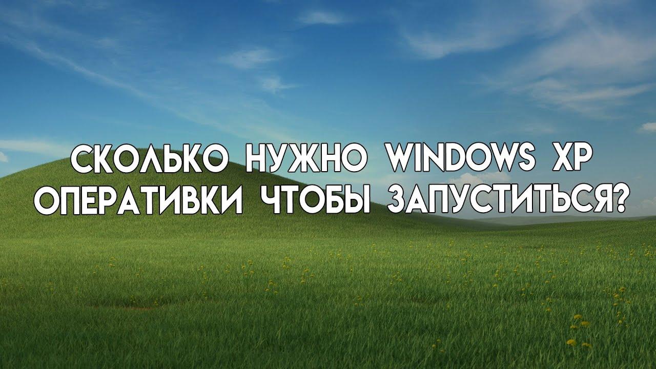 При каком количестве оперативной памяти начнет работать windows xp