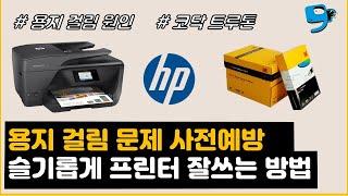 프린터 용지 걸림 문제 사전 예방, 슬기롭게 프린터 잘…