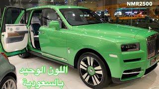 كولينان بستاشيو ( فستقي ) اللون الوحيد بالسعودية  والجزء الثاني لتغطية صالة U CARS  2020