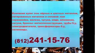 Прием свинца спб(, 2016-03-12T11:41:02.000Z)