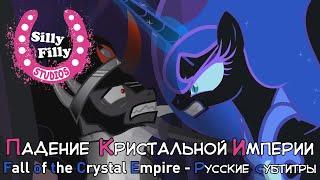[RUS Sub] Падение Кристальной Империи / Fall of the Crystal Empire - Русские субтитры