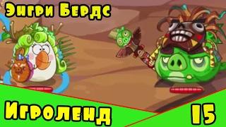 Мультик Игра для детей Энгри Бердс. Прохождение игры Angry Birds epic [15] серия