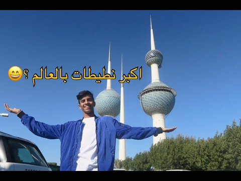 #تحدي_السفر1- رحله الكويت ب50 دينار بس ؟!!