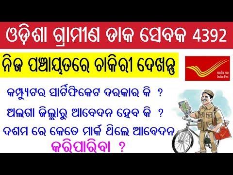 Repeat Odisha gramin Dak Sevak cut off !! Odisha gramin Dak