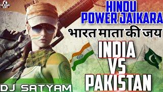 ⚠खतरनाक ⚠   Hindu Jaikara   India Vs Pakistan Hi  Fi Dailouge Mix Mix Dj Satyam
