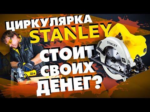 Обзор циркулярной пилы STANLEY SC12