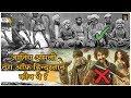 जानिए असली ठग ऑफ़ हिन्दुस्तान कौन थे ? // The Real Thugs of Hindustan // Aamir Khan, Amitabh Bachchan