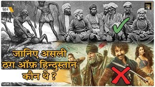 Download lagu ज न ए असल ठग ऑफ ह न द स त न क न थ The Real Thugs of Hindustan Aamir Khan Amitabh Bachchan MP3