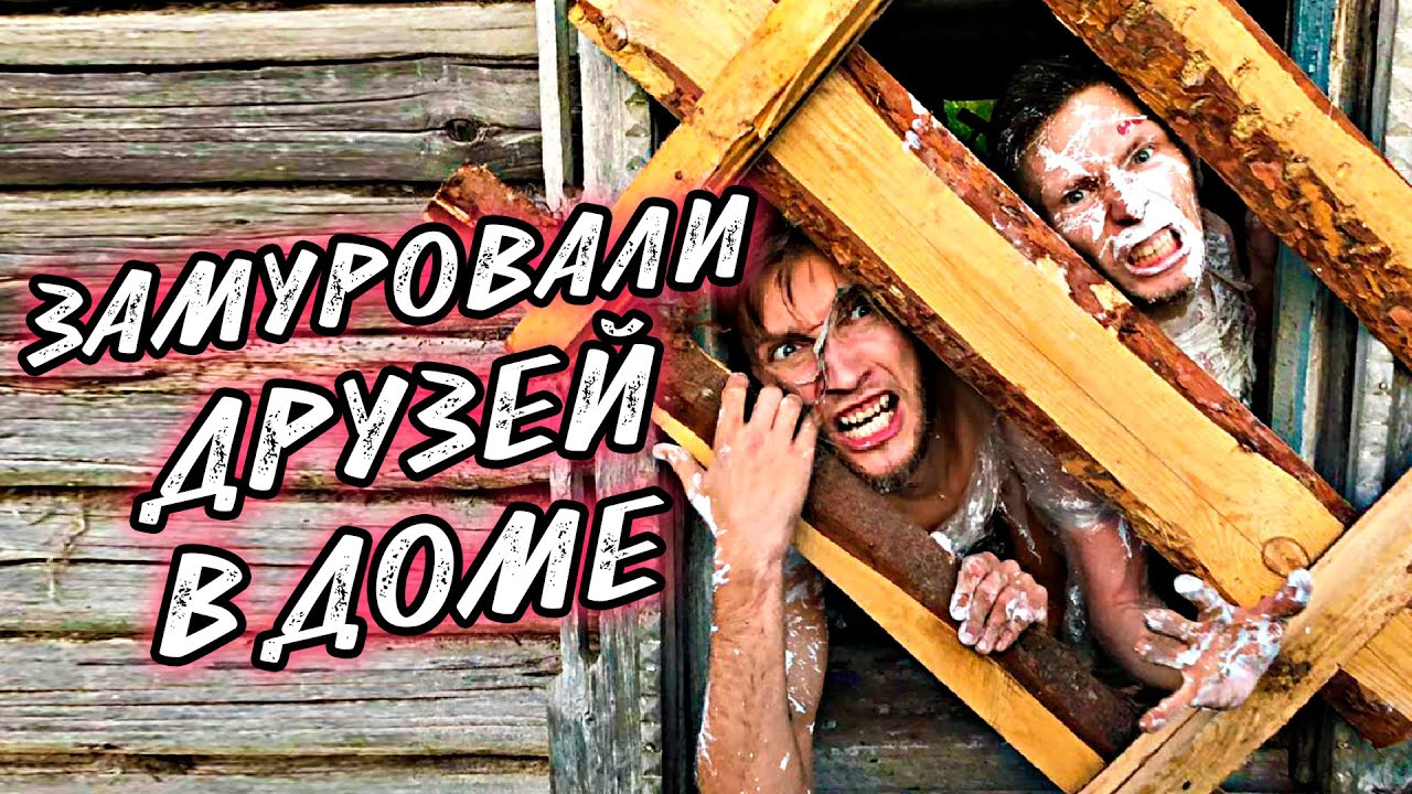 ЗАМУРОВАЛИ ДРУЗЕЙ В ДОМЕ | МОЩНЫЙ ПРАНК | РЕАКЦИЯ MyTub.uz