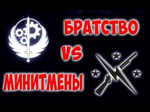 Fallout 4 Минитмены убивают Братство стали Интересный квест