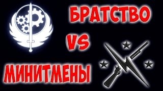 Fallout 4 Минитмены убивают Братство стали Интересный квест Объединив усилия
