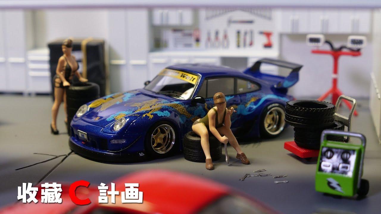 模型車開箱59 - 加拿大第一!! 1/64 FuelMe Models Porsche 993 RWB皇家海洋 Royal Ocean - GT model人偶及光影造物停車場桌墊 - 收藏C計畫