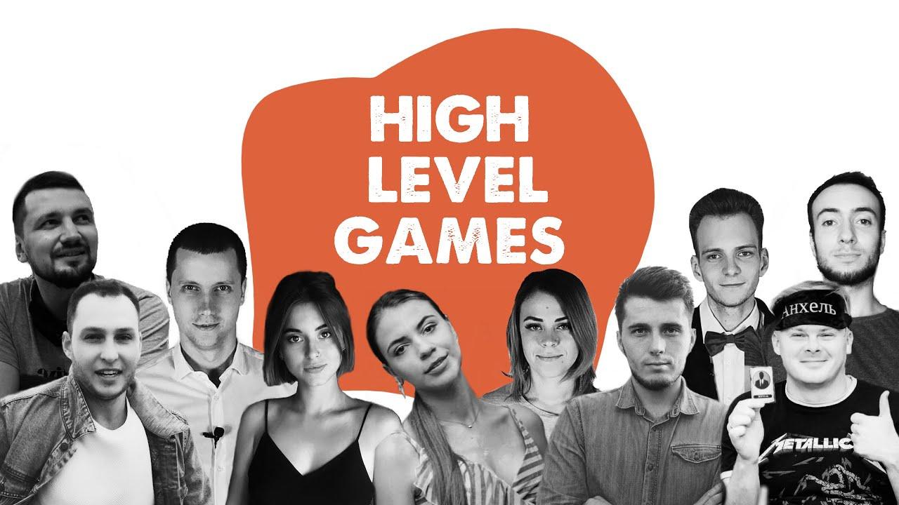 High Level Games 2020: Киев, полуфинал 1