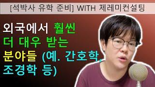한국 보다 훨씬 대우 받는 분야들. 예. 간호학, 조경…