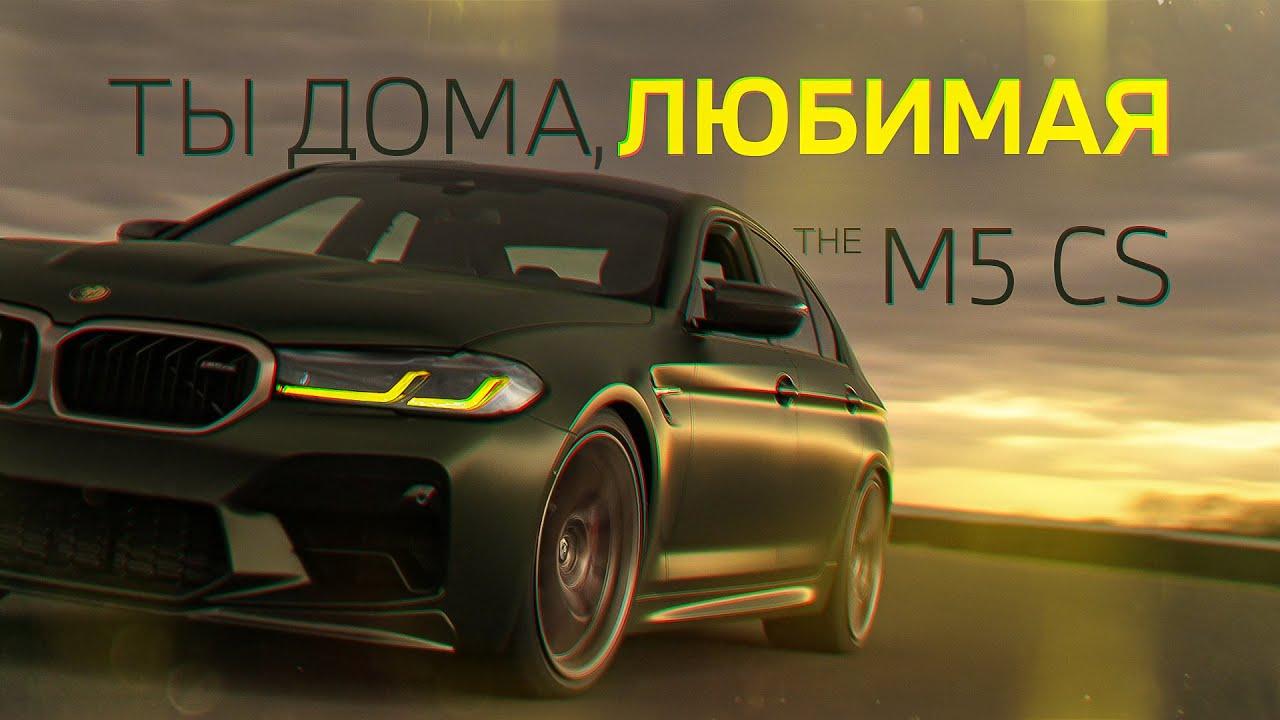 Ты Дома Любимая! BMW M5 CS Rus