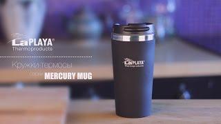 Термокружки LaPLAYA® серии «MERCURY MUG» для напитков с колбой из нержавеющей стали(Следите за нами в: • https://www.instagram.com/laplayarus • https://www.facebook.com/laplayarus Описание: Кружки-термосы очень популярны..., 2016-09-13T10:21:05.000Z)