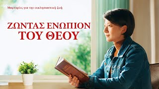 Μαρτυρία της εμπειρίας των χριστιανών «Ζώντας ενώπιον του Θεού»