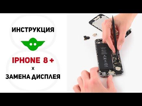 Замена дисплея IPhone 8 Plus - Видео инструкция по замене экрана IPhone 8 Plus