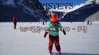 Kristen's Skating (레이크루이스에…