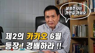 SKT, KT 한국전력 바겐세일 마지막 기회 ! 그대 심장뛰는 주식 잡으세요 !!