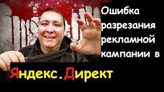 Ошибка разделения рекламных кампаний в Яндекс.Директе