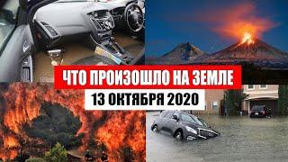 Катаклизмы за день 13 октября 2020 | месть природы,изменение климата,событие дня, в мире,боль земли