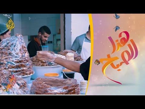 هذا الصباح- الحلوى المغربية.. مذاقات فريدة تشتهيها الأعين  - نشر قبل 4 ساعة