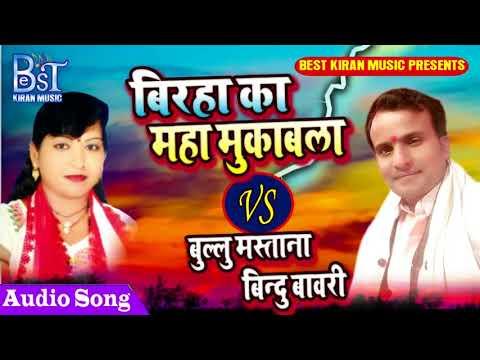 सुनकर कलेजा काँप उठेगा  Birha ka महामुकाबला - Bullu Mastana & Bindu Bawri - भोजपुरी Birha Geet 2018
