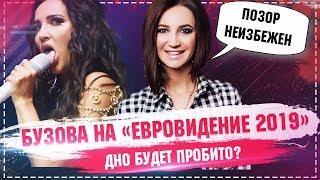 Ольга Бузова выступит на евровидение 2019 / Юлия Самойлова это еще не дно