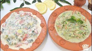 পেটের জন্য আরামদায়ক দুইটি সালাদ || বোরহানি সালাদ || রাইতা সালাদ || Raita Salad || Borhani Salad
