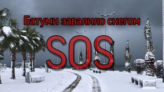 SOS. Батуми завалило снегом. Такого вы еще не видели. Batumi 2020