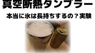 真空断熱タンブラーで飲むビールは格別!という真相を確かめるべく、同...