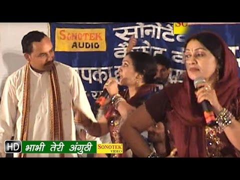 Bhabhi Teri Anguthi || भाभी तेरी अंगूठी || Rajbala Bahadurgad, Nardev Beniwal || Haryanvi Ragni