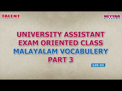 Kerala PSC Exam Oriented Malayalam (Previous Questions) for