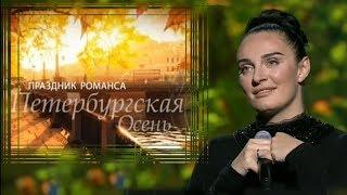 Елена Ваенга Радуйся Лошадь белая Праздник романса 2017