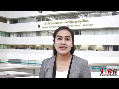 DLTV ป.4  สังคมศึกษา | 18 มิ.ย. 64 | สิทธิพื้นฐานของผู้บริโภค | เรียนออนไลน์ ย้อนหลัง